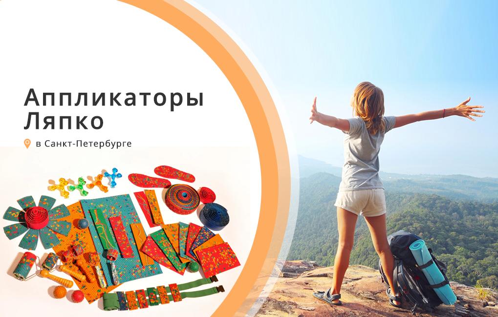 Аппликаторы Ляпко в Санкт-Петербурге