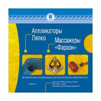 Инструкция по эксплуатации продукции Ляпко